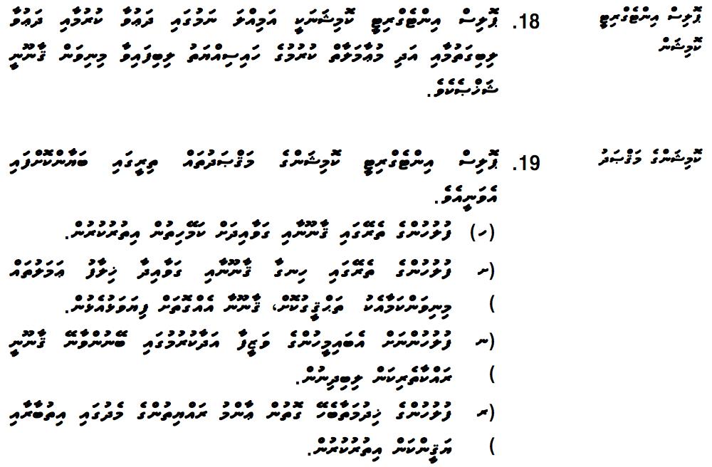 1.1_Maldives Police act